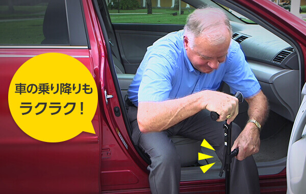 車の乗り降りもラクラク!