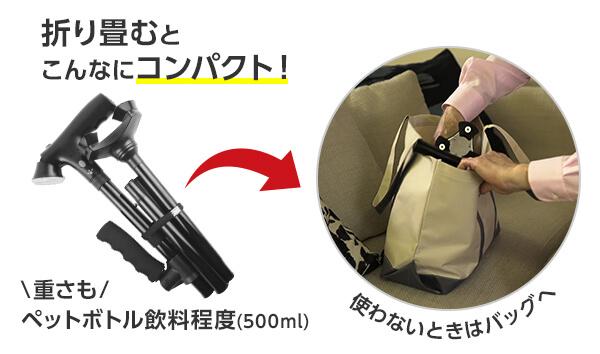折り畳むとこんなにコンパクト! 重さもペットボトル飲料程度(500ml) ショート:約460g/ロング:約480g ※電池含まず 使わないときはバッグへ