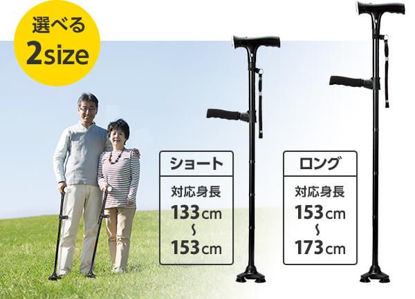 選べる2size ショート 対応身長 133cm~153cm ロング 対応身長 153cm~173cm