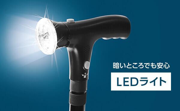 暗いところでも安心 LEDライト