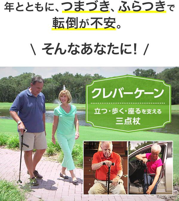 年とともに、つまづき、ふらつきで転倒が不安。そんなあなたに! クレバーケーン 立つ・歩く・座るを支える三点杖