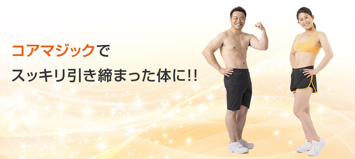 コアマジックでスッキリ引き締まった体に!!