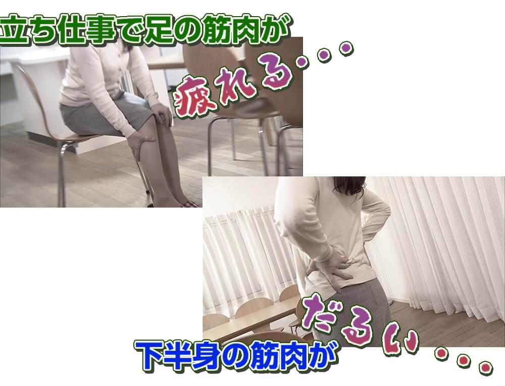立ち仕事で足の筋肉が付かれる… 下半身の筋肉がだるい…
