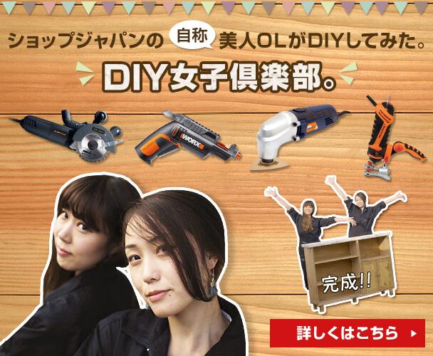ショップジャパンの 自称 美人OLがDIYしてみた。 DIY女子倶楽部。 詳しくはこちら