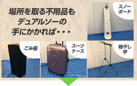 場所を取る不用品もデュアルソーの手にかかれば・・・ スノーボード ごみ箱 スーツケース 物干し竿