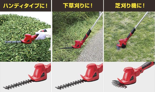 ハンディタイプに! 下草刈りに! 芝刈り機に!