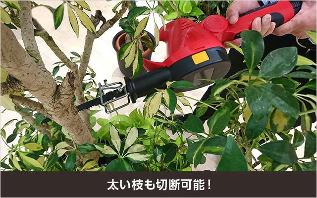 太い枝も切断可能!