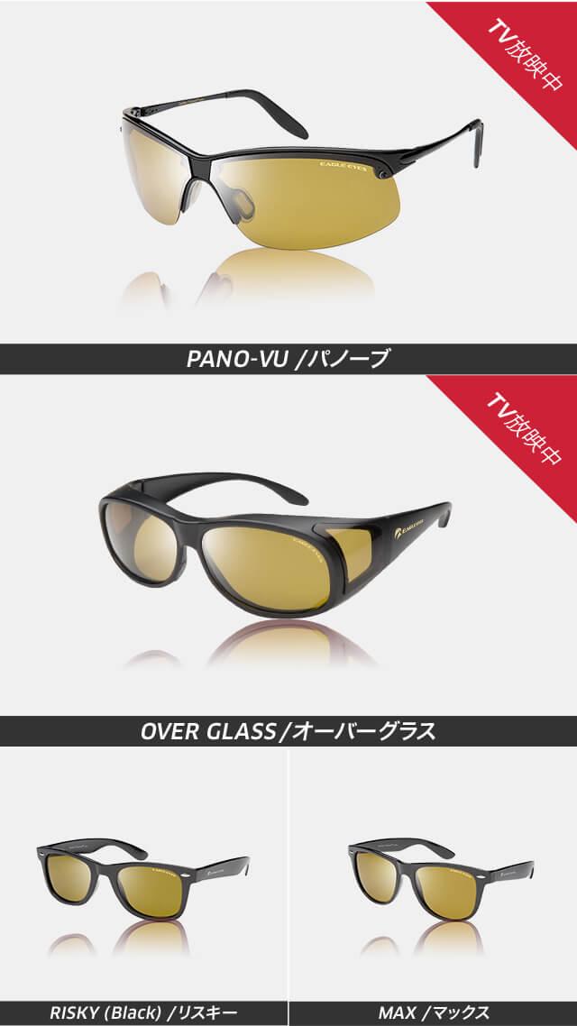 TV放映中 PANO-VU/パノーブ TV放映中 OVER GLASS/オーバーグラス RISKY(Black)/リスキー MAX/マックス PARK STREET/パークストリート ASTI/アスティ RISKY(Tortoise)/リスキー(べっ甲)