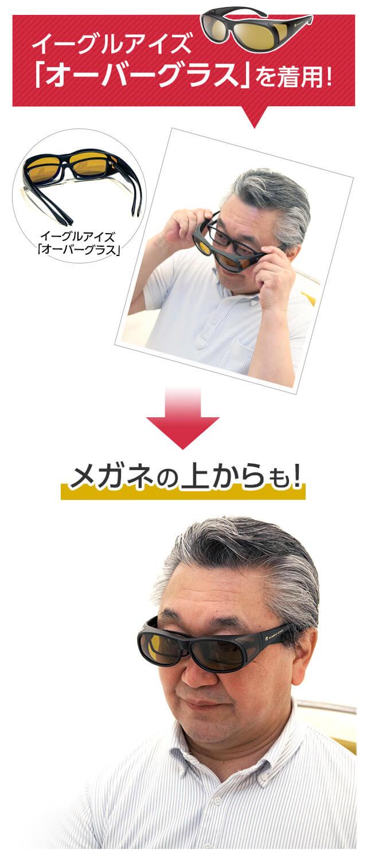 イーグルアイズ「オーバーグラス」を着用! イーグルアイズ 「オーバーグラス」 → メガネの上からも!