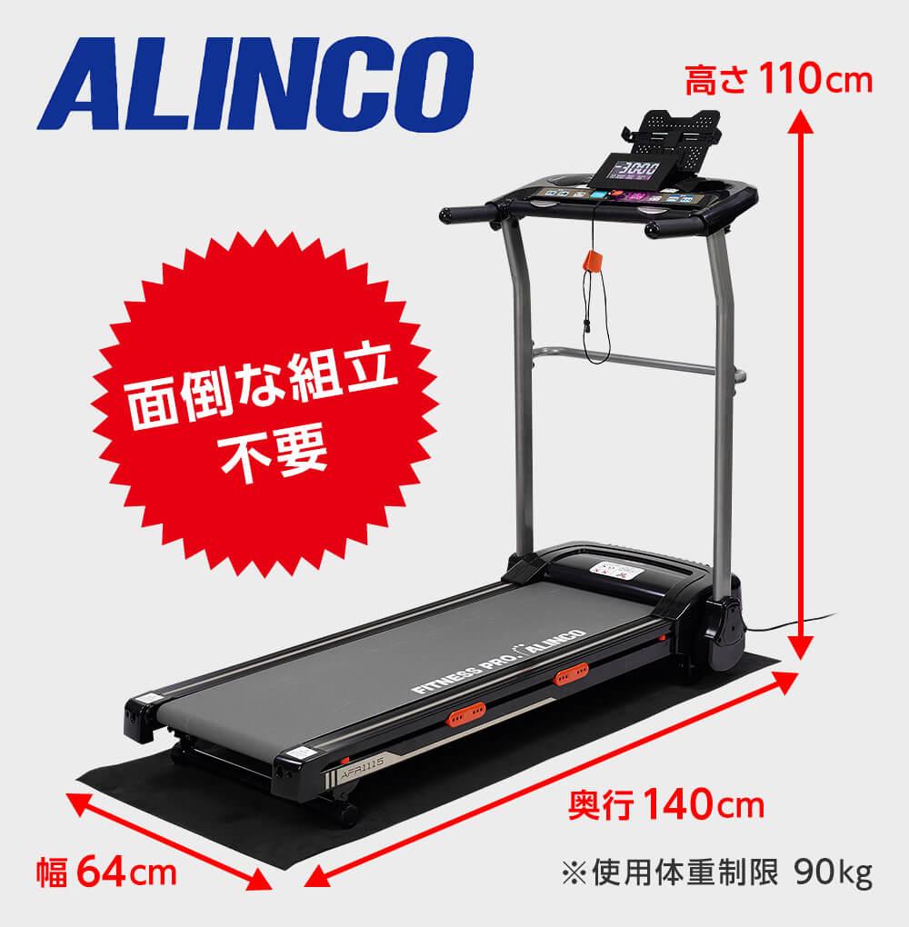 ALINCO 面倒な組立不要 ※使用体重制限 90kg