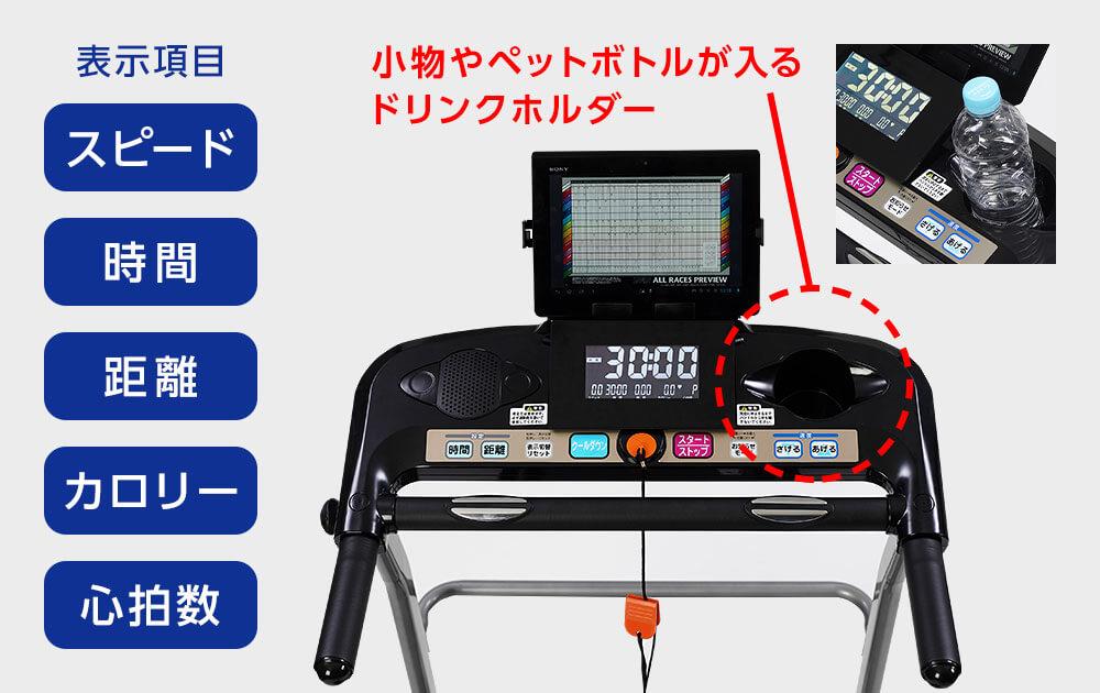 表示項目 スピード 時間 距離 カロリー 心拍数 小物やペットボトルが入るドリンクホルダー