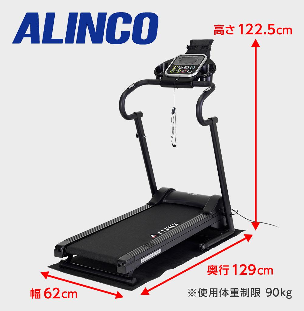 ALINCO ※使用体重制限 90kg