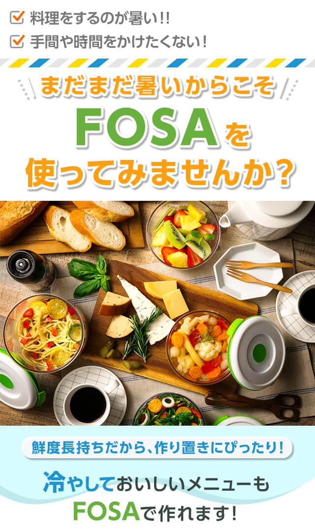 料理をするのが暑い!! 手間や時間をかけたくない! まだまだ暑いからこそFOSAを使ってみませんか? 鮮度長持ちだから、作り置きにぴったり! 冷やしておいしいメニューもFOSAで作れます!