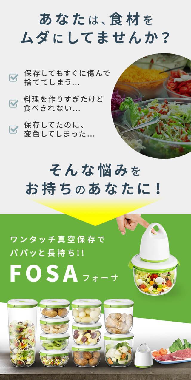 ワンタッチ真空保存でパパっと長持ち!!FOSA(フォーサ)