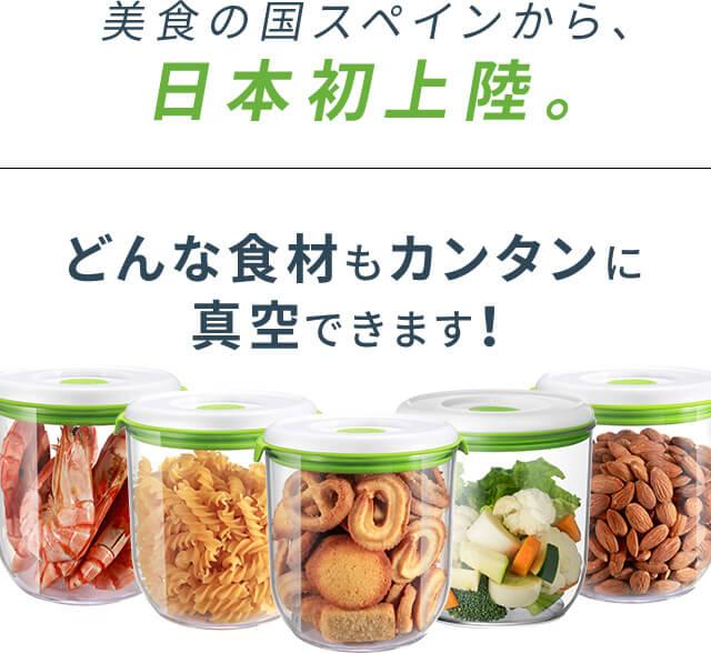 美食の国スペインから、日本上陸。 どんな食材もカンタンに真空できます!