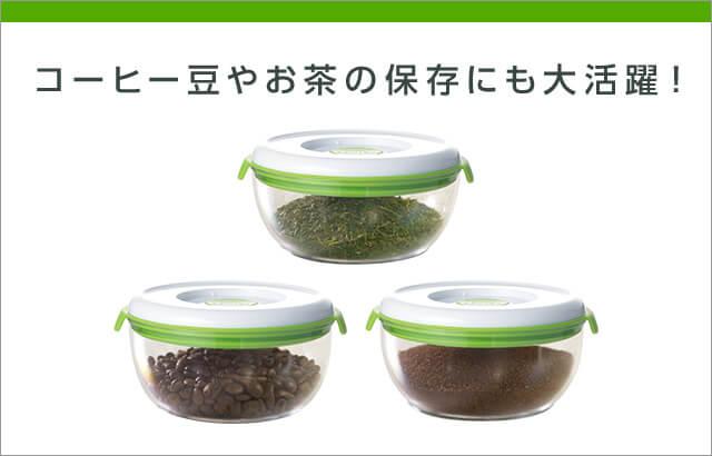 コーヒー豆やお茶の保存にも大活躍!FOSA(フォーサ)