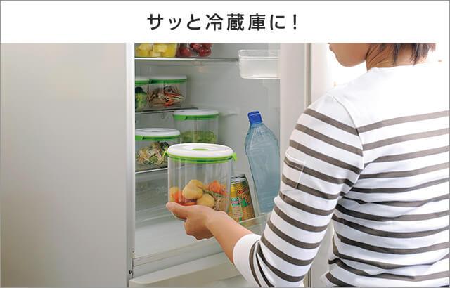 サッと冷蔵庫に!