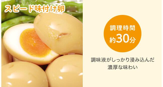 スピード味付け卵 調理時間約30分 調味液がしっかり浸み込んだ濃厚な味わい