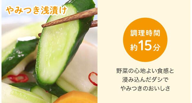 やみつき浅漬け 調理時間約15分 野菜の心地よい食感と浸み込んだダシでやみつきのおいしさ