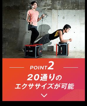 POINT2 20通りのエクササイズが可能