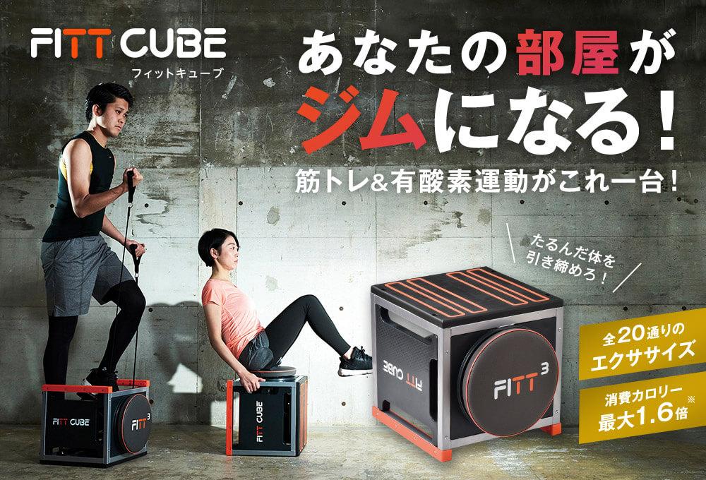FITT CUBE フィットキューブ あなたの部屋がジムになる! 筋トレ&有酸素運動がこれ一台! たるんだ体を引き締めろ! 全20通りのエクササイズ 消費カロリー最大1.6倍※