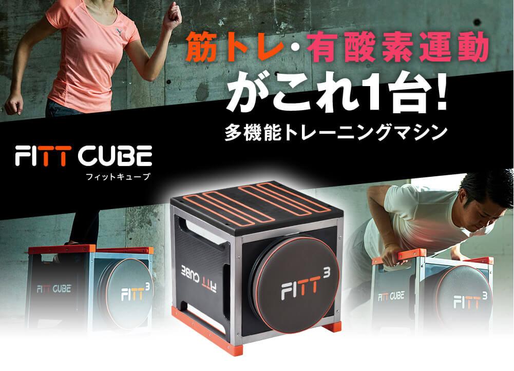 筋トレ・有酸素運動がこれ1台!多機能トレーニングマシン FITT CUBE フィットキューブ