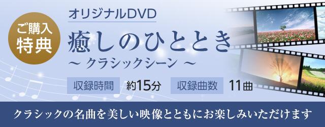 ご購入特典 オリジナルDVD 癒しのひととき~クラシックシーン~