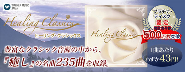 Healing Classics ヒーリング・クラシックス 豊富なクラシック音源の中から、『癒し』の名曲235曲を収録。 プラチナ・ディスク認定 累計出荷数500万枚突破 1曲あたりわずか43円!