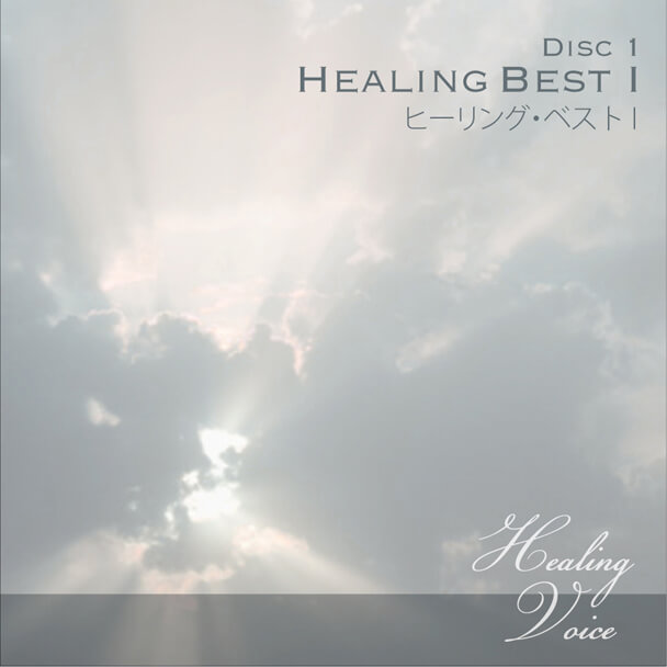 DISC1 HEALING BEST I -ヒーリング・ベスト I -