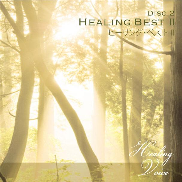 DISC2 HEALING BEST II -ヒーリング・ベスト II -