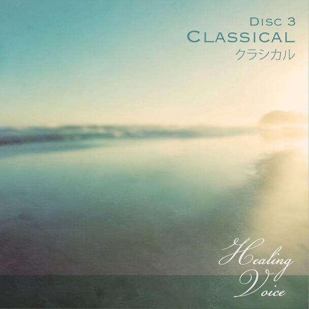 DISC3 CLASSICAL -クラシカル-