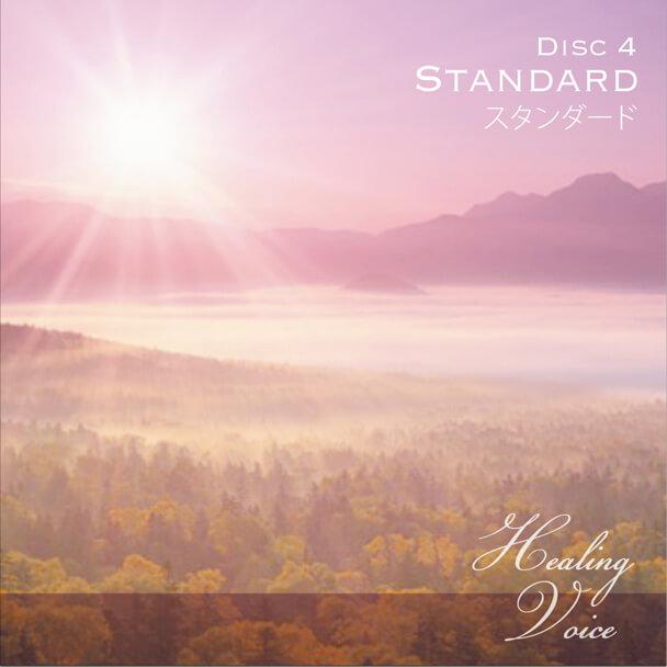 DISC4 STANDARD -スタンダード-