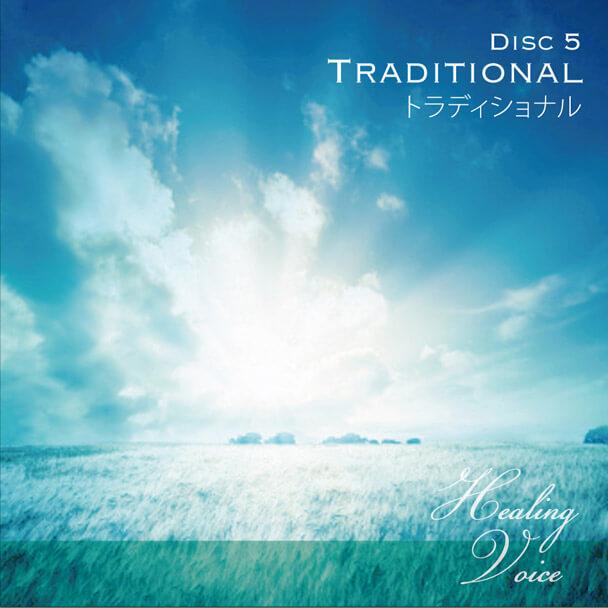 DISC5 TRADITIONAL -トラディショナル-