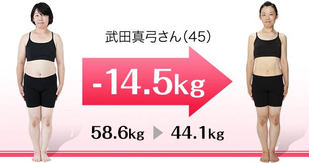 武田真弓さん(45) -14.5kg