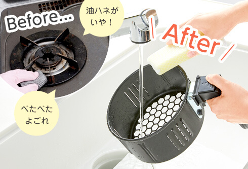 Before... 油ハネがいや! べたべたよごれ After