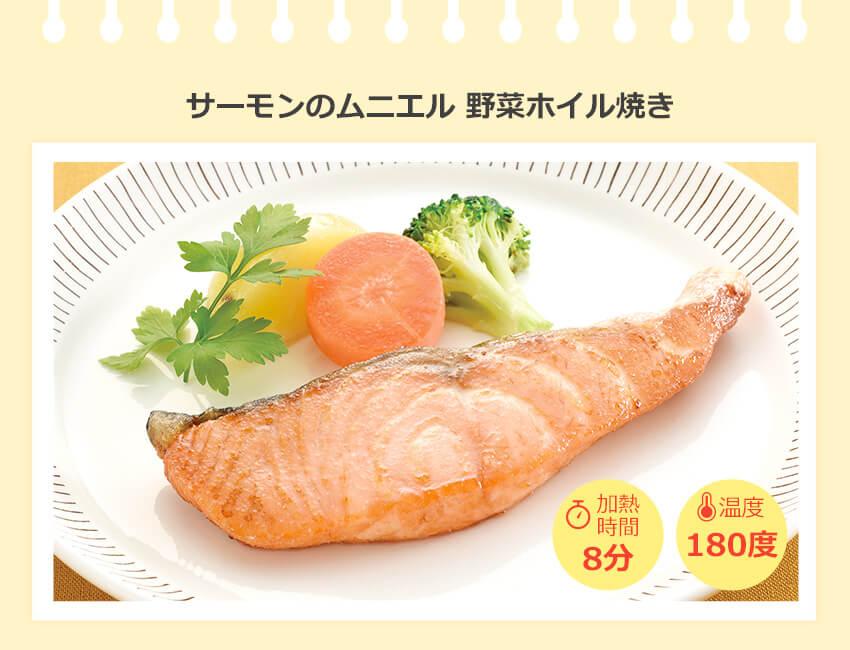サーモンのムニエル 野菜ホイル焼き 加熱時間8分 温度180度