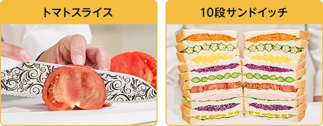 トマトスライス 10段サンドイッチ