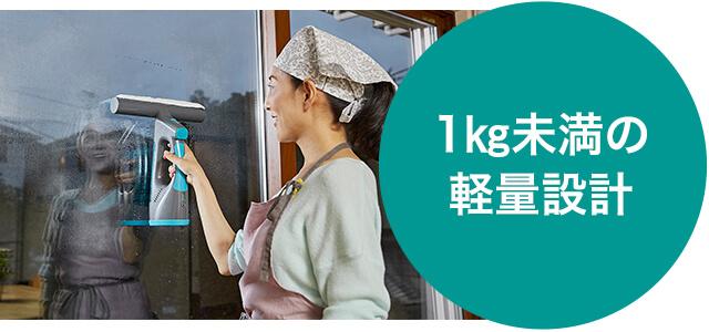 1kg未満の軽量設計
