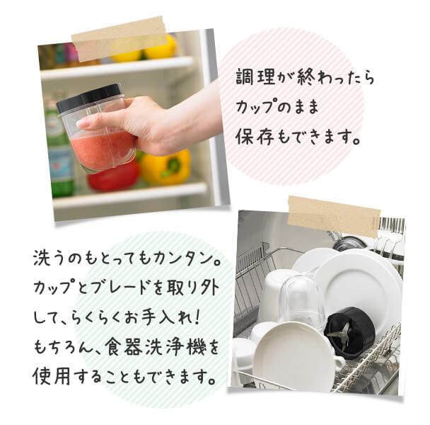 調理が終わったらカップのまま保存もできます。 洗うのもとってもカンタン。カップとブレードを取り外して、らくらくお手入れ! もちろん、食器洗浄機を使用することもできます。
