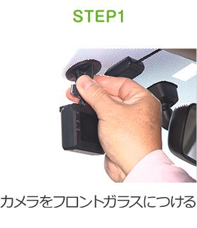 STEP1 カメラをフロントガラスにつける