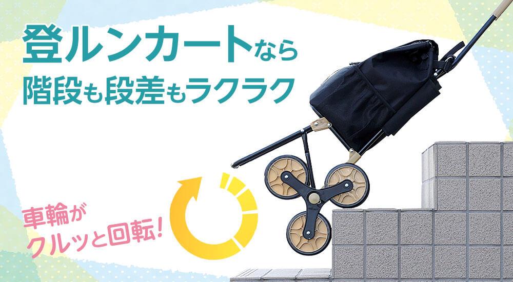登ルンカートなら階段も段差もラクラク 車輪がクルッと回転!
