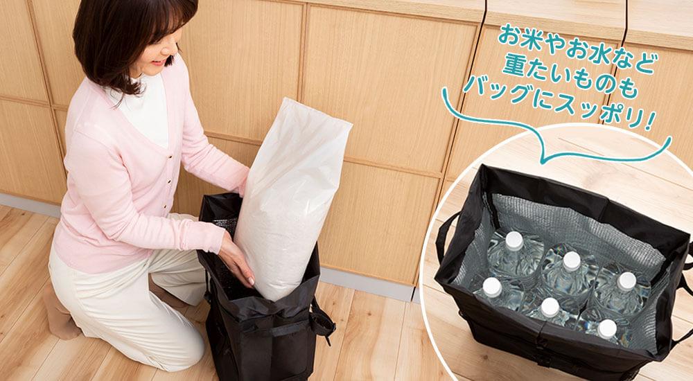 お米やお水など重たいものもバッグにスッポリ!