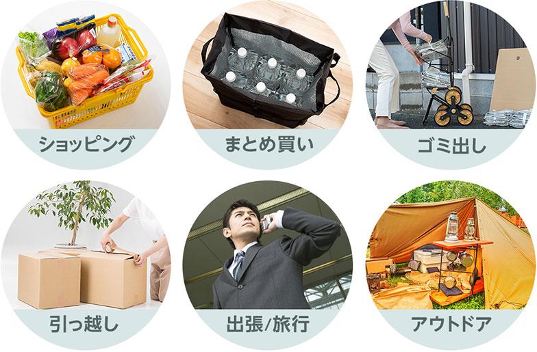 ショッピング まとめ買い ゴミ出し 引っ越し 出張/旅行 アウトドア