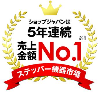 ショップジャパンは5年連続ステッパー機器市場売上金額 No.1 ※1 商品満足度 98% ※2