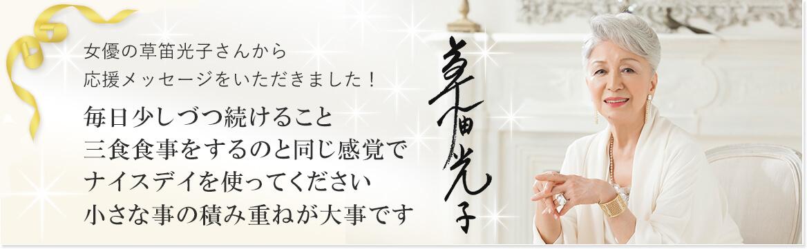 女優の草笛光子さんから応援メッセージをいただきました|ナイスデイ