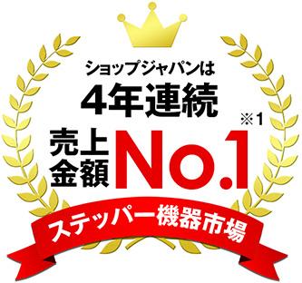 ショップジャパンは4年連続ステッパー機器市場売上金額No.1※1