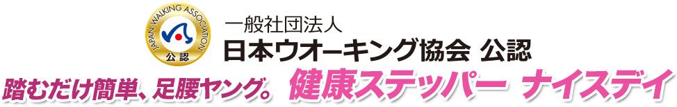 一般社団法人日本ウォーキング協会 公認 踏むだけ簡単、足腰ヤング。健康ステッパーナイスデイ
