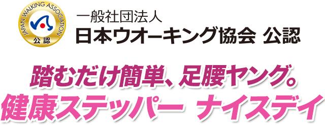 一般社団法人 日本ウオーキング協会公認 踏むだけ簡単、足腰ヤング。健康ステッパー ナイスデイ