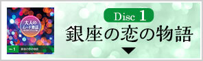 Disc1銀座の恋の物語
