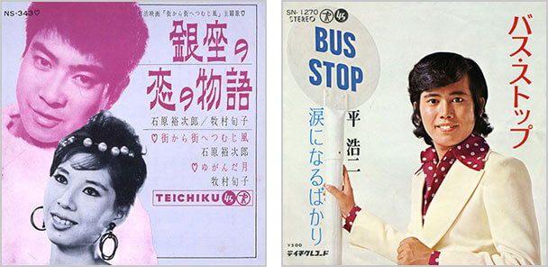 Disc1.銀座の恋の物語